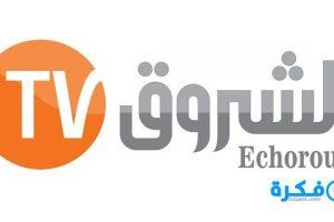 تردد قناة الشروق 2019 TV الجديد