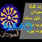 تردد قناة السودان 2019