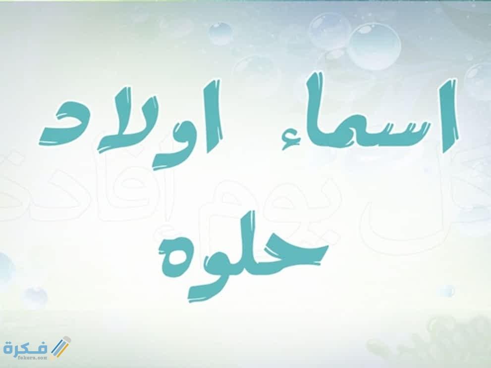 اجمل اسماء بنات بحرف الكاف 10