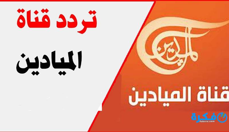 تردد قناة الميادين 2021 Al Mayadeen الجديد
