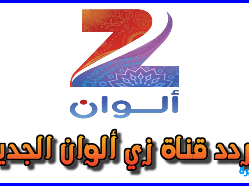 تردد قناة زي ألوان الجديد Zee Alwan 2021