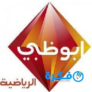 تردد قناة أبوظبي الرياضية 2019 علي النايل سات