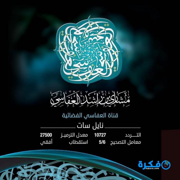 تردد قنوات القرآن الكريم 2019 تردد-قناة-ا