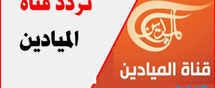 تردد قناة الميادين 2019 نايل سات