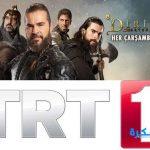 تردد قناة TRT 1 التركية 2019