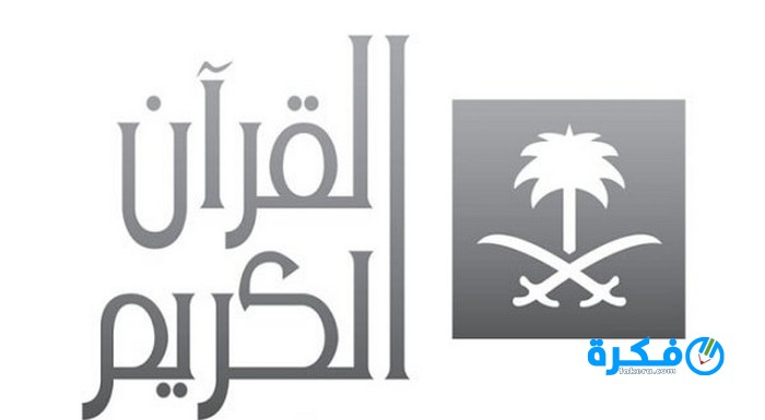تردد قنوات القرآن الكريم 2019 قناة-السعو�