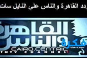 تردد قناة القاهرة والناس 2019 نايل سات