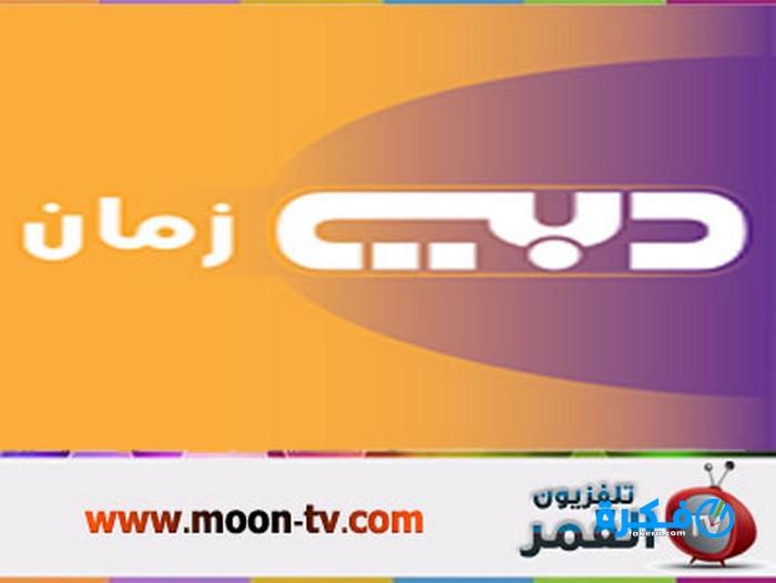تردد قناة دبى زمان 2019 الجديدة