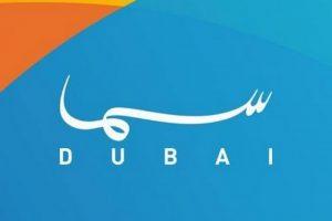تردد قناة سما دبي الجديد 2019 نايل سات