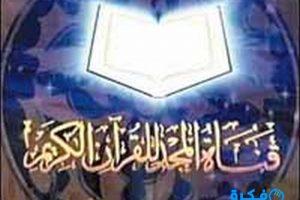 تردد قناة المجد للقران الكريم الجديد 2019 نايل سات