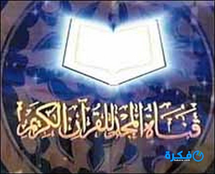 تردد قناة المجد للقران الكريم الجديد 2020 نايل سات