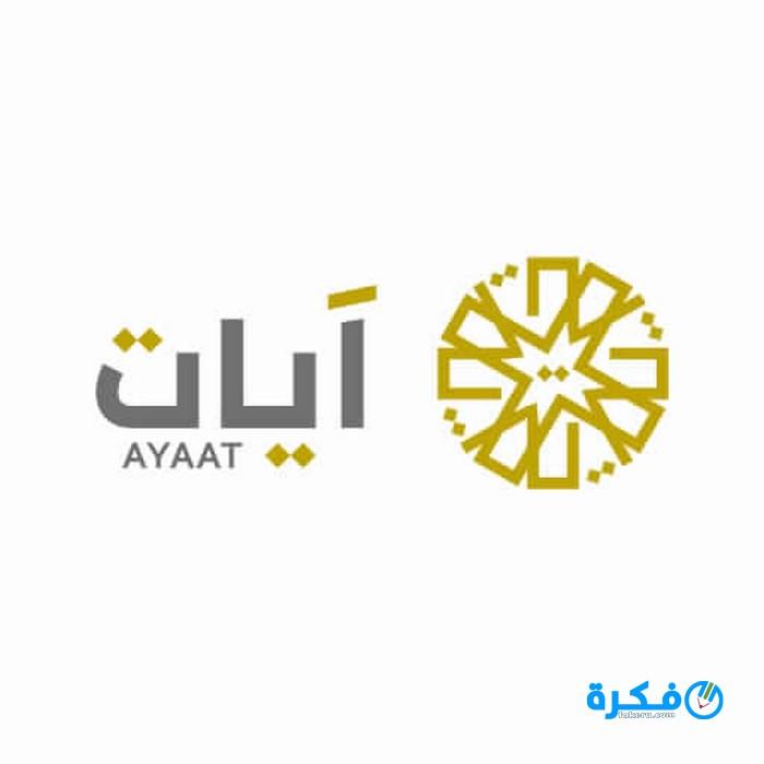 تردد قنوات القرآن الكريم 2019 ayaat-icon-1.jpg