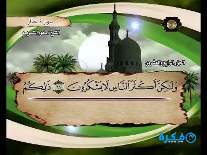 تردد قنوات القرآن الكريم 2019 hqdefault-1.jpg