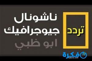 تردد قناة ناشيونال جيوغرافيك ابو ظبي 2019