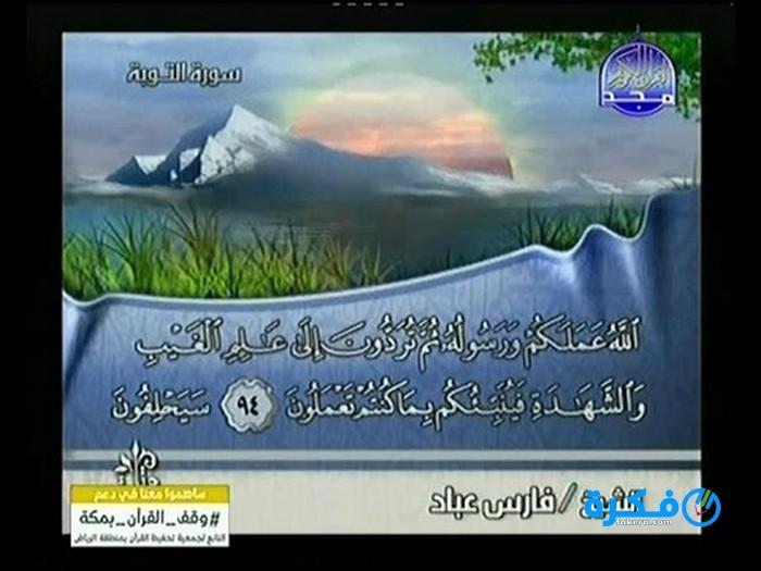 تردد قنوات القرآن الكريم 2019 hqdefault.jpg