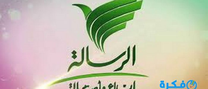 تردد قناة الرسالة 2019 على النايل سات