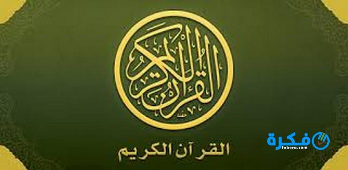 تردد قنوات القرآن الكريم 2019 images.jpg