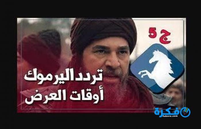 تردد قناة اليرموك 2019 نايل سات
