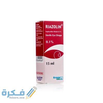 ريازولين Riazolin دواعي استعمال , سعر ، الاثار الجانبية ، الاضرار ، الجرعة