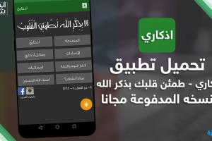 تحميل تطبيقات اسلامية 2019 للاندرويد