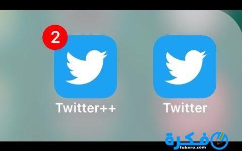 تحميل تطبيق تويتر بلس twitter plus 2019
