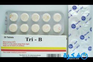 نشرة دواء تراي بي Tri-B لعلاج التهاب الأعصاب