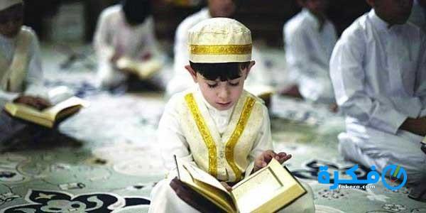 طرق تحفيظ القرآن الكريم للأطفال