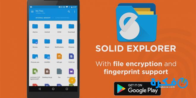 تحميل تطبيق solid exporer 2019 لإدارة الملفات