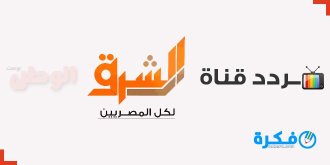 تردد قناة الشرق 2019