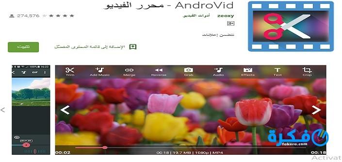 كيفية تقسيم الفيديو إلى مقاطع قصيرة باستخدام الموبايل