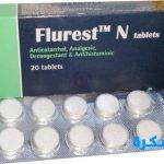 نشرة أقراص فلورست Flurest لعلاج الأنفلونزا ونزلات البرد