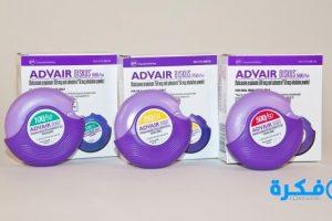 نشرة دواء أدفير Advair لعلاج الربو