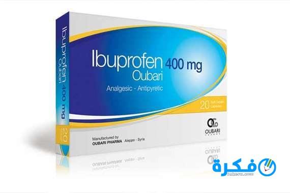 نشرة دواء ايبوبروفين Ibuprofen مضاد للالتهاب