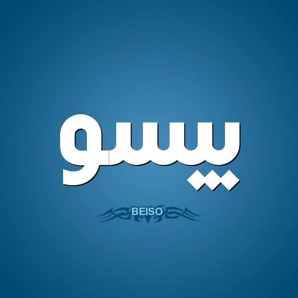 معنى اسم بيسان Bissan 153327649948432.jpg