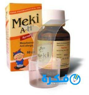 نشرة دواء ميكي اية اتش Meki A-H لعلاج الحساسية