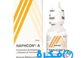 نشرة قطرة نافكون أ Naphcon A لعلاج حساسية العين