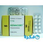 نشرة حبوب كيناكورت Kinacourt Tablets لعلاج اختلال الغدد الصماء