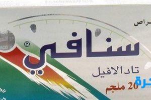 نشرة أقراص سنافى Snafi لعلاج الضعف الجنسي