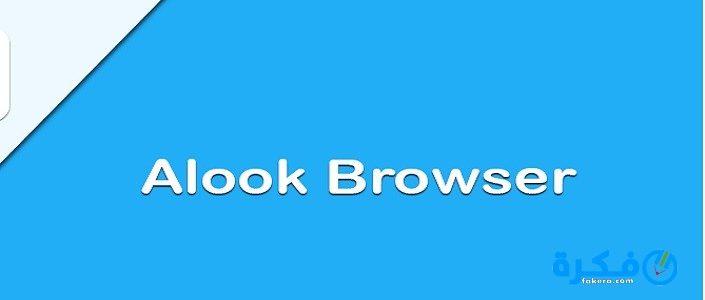 تحميل تطبيق Alook browser للآيفون