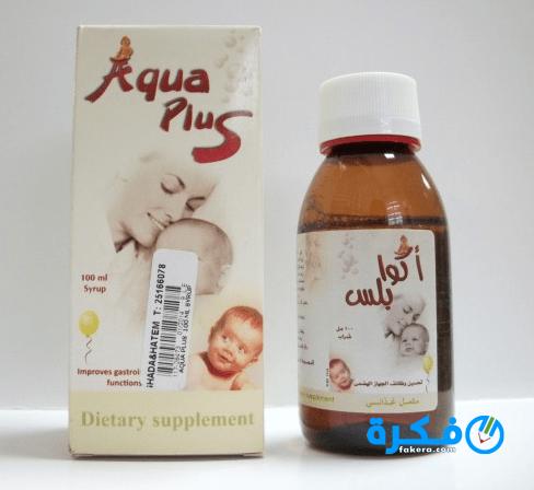 نشرة شراب أكوا بلس Aqua Plus لعلاج مشاكل الجهاز الهضمي للرضع