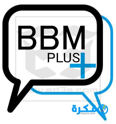 تحميل تطبيق BBM2 2019 للأيفون