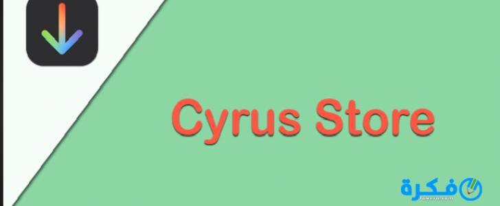 تحميل متجر cyrus2019 للأيفون