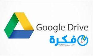 تحميل تطبيق Google drive 2019 لتخزين الملفات