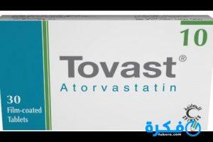 نشرة حبوب توفاست Tovast لعلاج زيادة الدهون في الدم