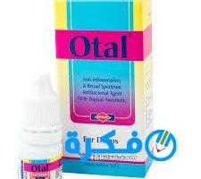 نشرة نقط أوتال Otal لإزالة شمع الأذن