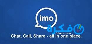 تحميل تطبيق الإيمو imo 2019 أخر إصدار للأندرويد