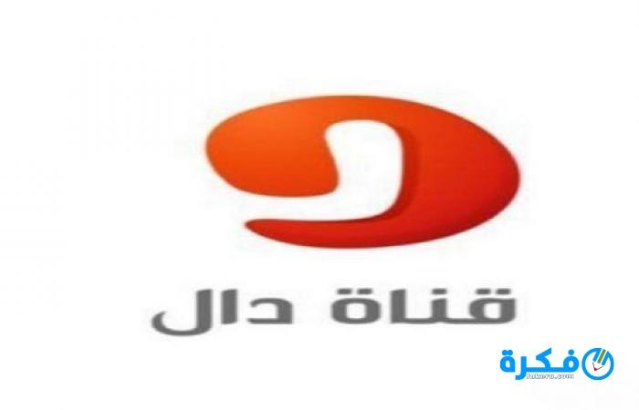 تردد قناة دال 2019