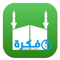 تحميل برنامج مؤذن السعودية 2019 للايفون مجانًا