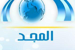تردد قناة المجد 2019
