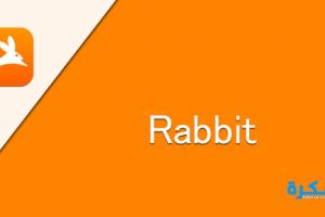 تحميل تطبيق rabbit 2019 لزيادة سرعة الأنترنت